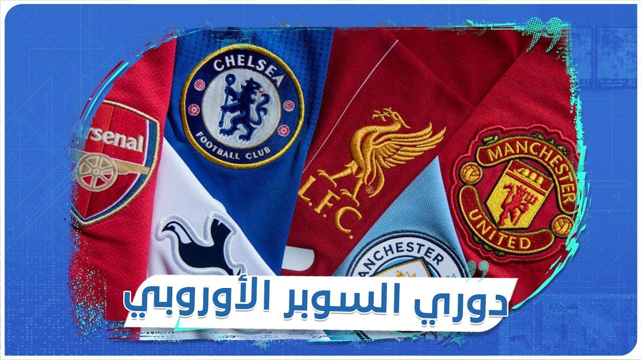 انقلاب تاريخي في كرة القدم. تأسيس مسابقة  بدلاً من دوري أبطال أوروبا ببيان أشبه ببيانات الانشقاق  - نشر قبل 23 دقيقة