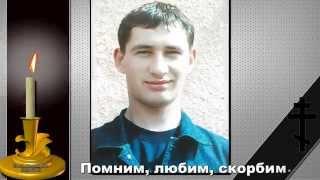 † В память Скрибко Михаилу †
