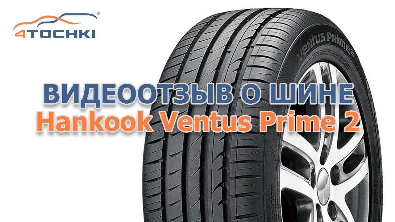 Видеоотзыв о шине Hankook Ventus Prime 2 на 4 точки. Шины и диски 4точки - Wheels & Tyres