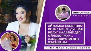 Айжамал Кабылова: Кенже экөөбүз душман болобуз деп ойлобопмун.... Күйөөм менен жараштым....
