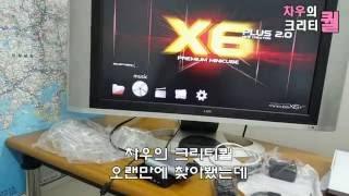 [크리티퀄] 5편 : Minicube X5+3.0/X6…