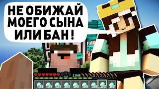 УЧУ МАМУ НАКАЗЫВАТЬ ГРИФЕРОВ  Анти Грифер шоу майнкрафт  ВЕБКА