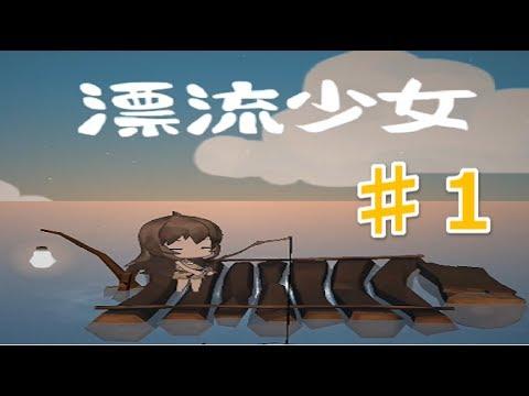 ♯1「漂流少女」水に沈んだ世界で、釣りをしながら旅をする【アプリ実況】