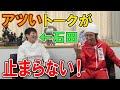 【再共演を望む声続出!】やっぱりNON STYLE石田×カジサックのトークはすごかった!