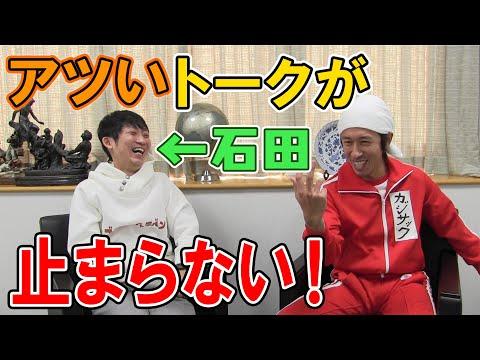 【同期トーク】NON STYLE石田さんに聞きたい事を聞いた結果・・・