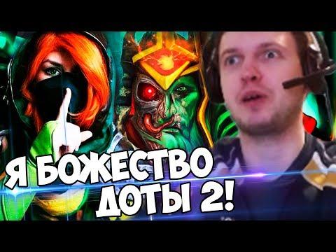 видео: Я БОЖЕСТВО ДОТЫ 2 (с) Папич