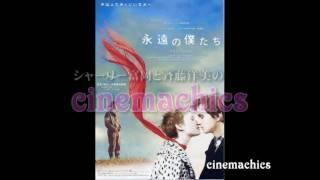 ◆cinemachics◆ 映画|永遠の僕たち