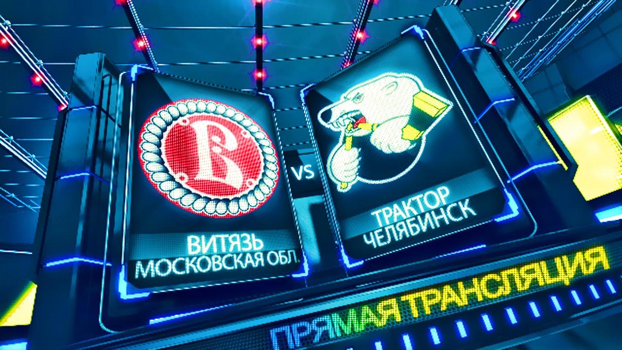 Прогноз на КХЛ: Витязь Подольск – Трактор – 14 ноября 2018 года