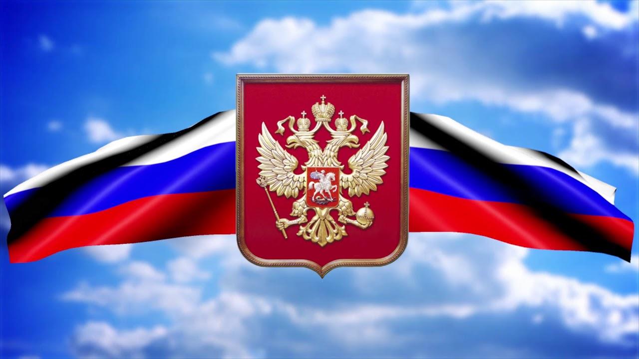 Картинки анимация флаг россии