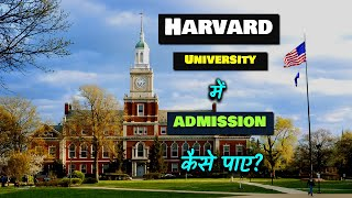 How to Get Admission in Harvard University? – [Hindi] – Quick Support screenshot 4