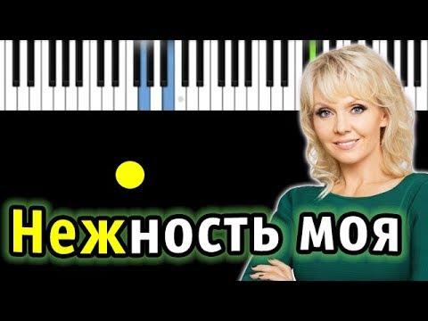 Валерия - Нежность моя   Piano_Tutorial   Разбор   КАРАОКЕ   НОТЫ