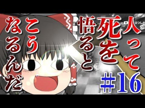 【ゆっくり実況】ゆっくり達のマリオカート8DX part16