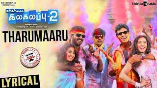 kalakalappu 2(கலகலப்பு 2)Tamil movie review கலகலப்பு 2 தமிழ் திரை விமர்சனம் sundar c jeeva jai shiva