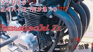 427管‼️集合管、何が違うの❓❓/Kawasaki Z1 旧車【モトブログ