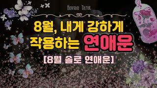 #타로맛집  8월 솔로 연애운(썸/재회/짝사랑/새인연)