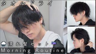 【ルーティン】濡れ髪タオルドライセットに挑戦する朝【Morning Routine】