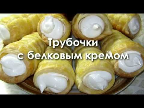 Слоёные трубочки с белковым кремом рецепт с фото на