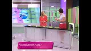 Школа здоровья 07/09/2013 Чем полезна рыба?