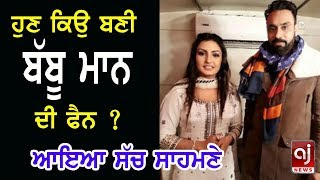 Babbu mann ਦੀ ਫੈਨ ਬਣੀ anmol gagan mann || babbu maan fan || must watch||