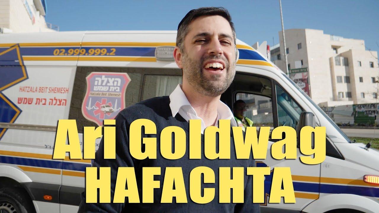 Ari Goldwag - Hafachta (feat. Hatzalah) ארי גולדוואג - הפכת - הקליפ הרשמי