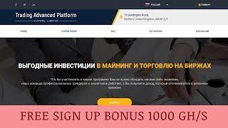 Trustmining.cash отзывы 2019, mmgp, обзор, Cloud Mining Trading, Sign up Bonus 1000 GHS