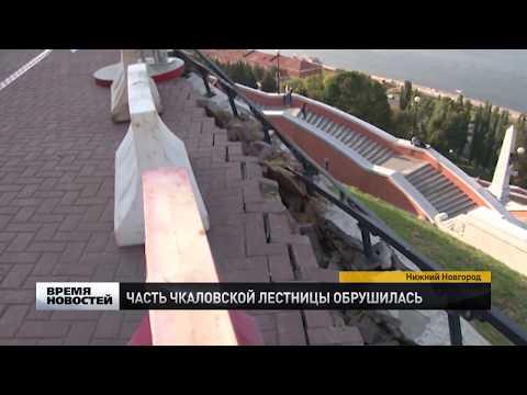 Обрушилась часть Чкаловской лестницы