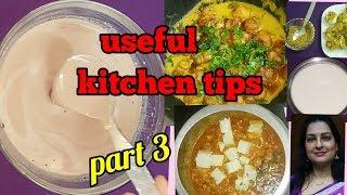 सब्जियों को स्वादिष्ट बनाने के किचन टिप्स/useful kitchen tips and tricks for tasty food/