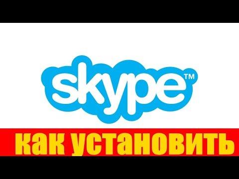 где скачать скайп для Windows 10 Где скачать Skype старую версию