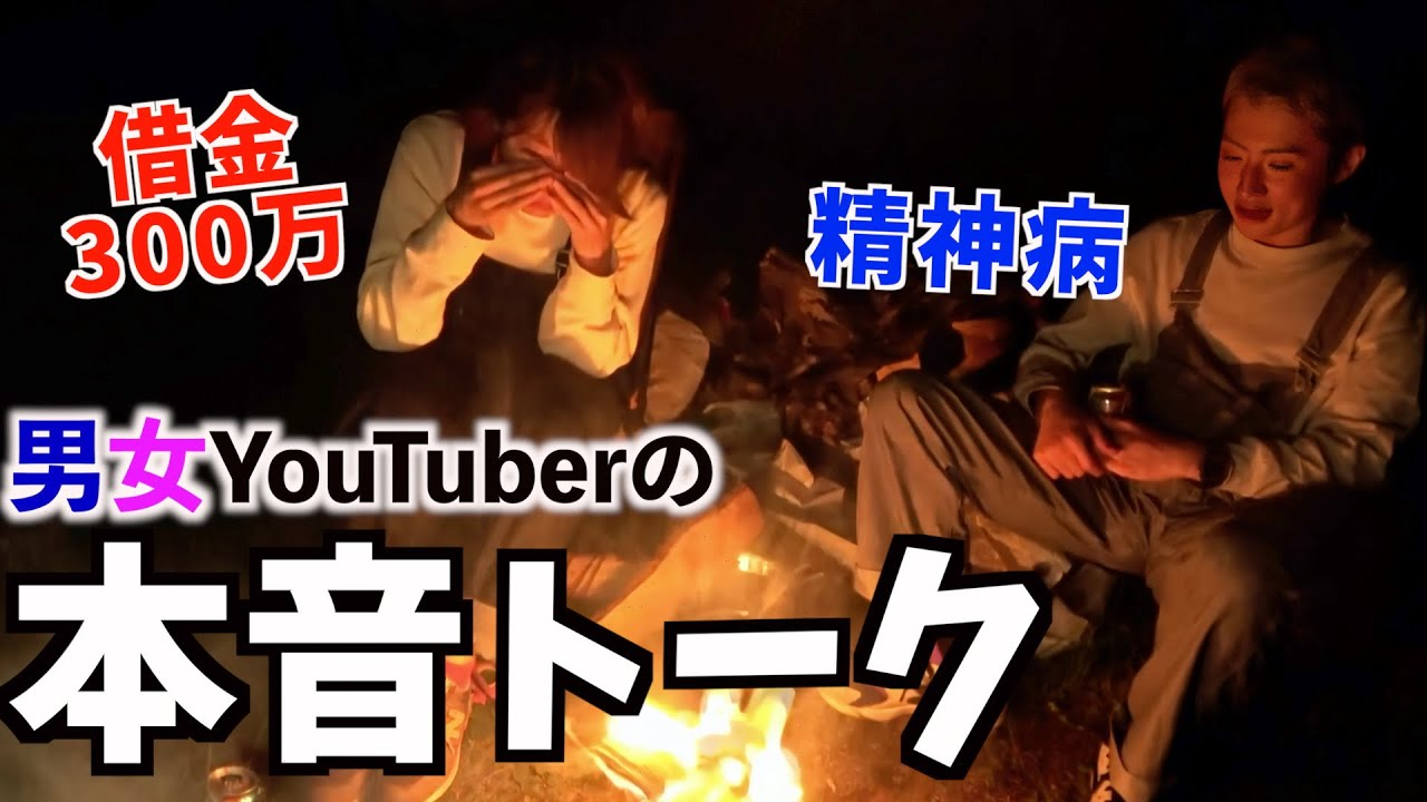【裏話】キャンプで焚き火しながら深夜に本音を語り合ったら涙出た…。