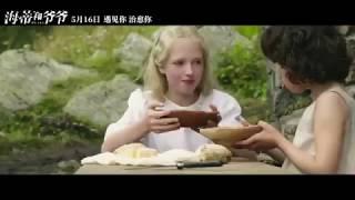 《海蒂和爷爷》曝终极预告5月16日上映 小演员拼了!赤脚在雪山拍戏冻到嘴唇发紫