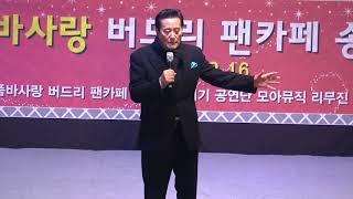 김성환 (2017년12월16일 품바사랑 버드리 팬카페 송년회 초대가수)