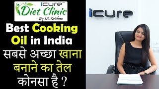 Best Cooking Oils Available in India | Dietitian Krishna | iCure diet clinic | In Hindi