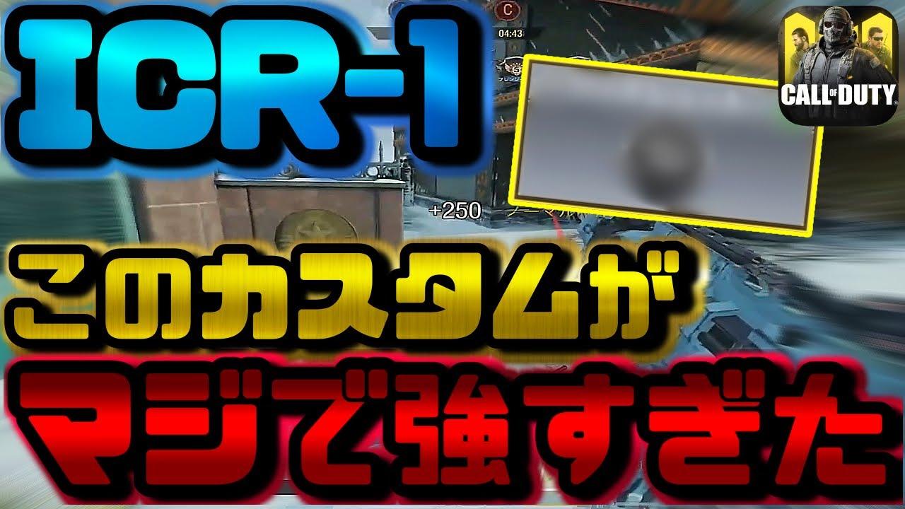 【CoDモバイル】ICR-1のカスタム変えたら強すぎて46キル無双した!!#ガンスミス動画【CoDMobile】