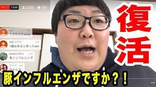 【生放送】デカキンのインフルエンザが無事治りました!