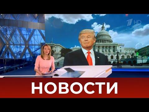Выпуск новостей в 12:00 от 26.01.2021