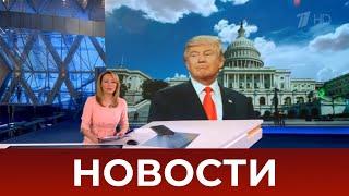 Фото Выпуск новостей в 12:00 от 26.01.2021