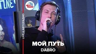 🅰️ @Группа Dabro / Дабро - Мой Путь (LIVE @ Авторадио)