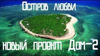 Остров любви -  новый проект Дома 2