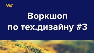 Интенсив по тех.дизайну: воркшоп Виталия Юшкова. Урок 3