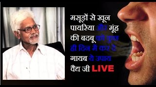 मसूड़ों से खून, पायरिया, मूंह से बदबू को करें ठीक जाने वैद्य जी से   Masoodon Se Khoon   Vaidya LIVE