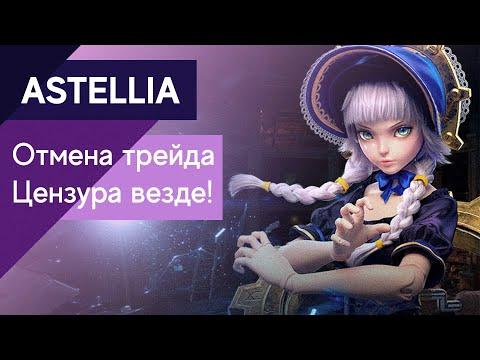 Astellia - Отмена трейда! Цензура в игре! Куда всё катится?