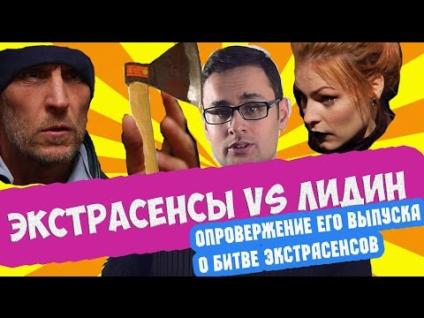 Битва экстрасенсов - смотреть онлайн все сезоны ТНТ и СТБ
