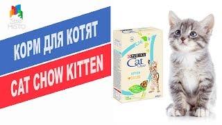 Корм для котят CAT CHOW KITTEN | Обзор корма для котят CAT CHOW KITTEN