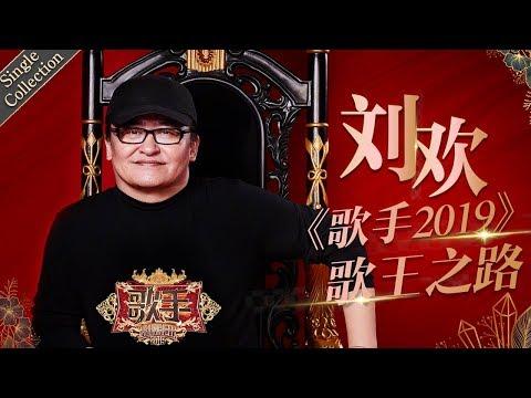 """""""在我心中,只有歌,没有王"""" 用作品展现更多音乐的可能性 —— 刘欢《歌手2019》Singer 2019 Single Collection【湖南卫视官方HD】"""