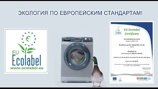 видео Купить бытовую химию Nordland (Нордленд) - цены на средства стирки и чистящие средства в Eco-Dostavka24