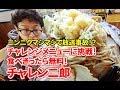 【大食い】完食で無料!メガ盛ラーメンのチャレンジメニューに挑戦!