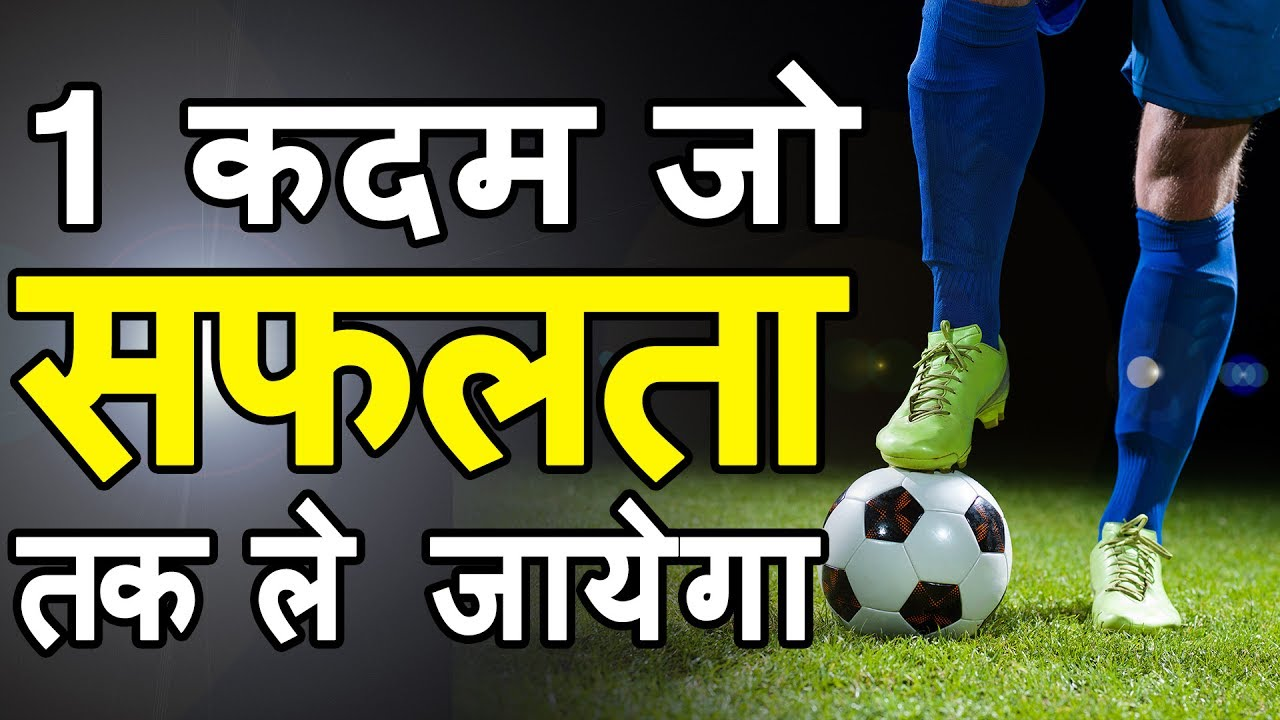 एक कदम जो सफलता तक ले जायेगा : Powerful Motivational Speech in Hindi on Success in Life