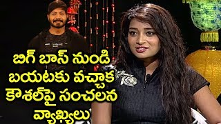 Bhanu Sri Sensational Comments on Kaushal | Bigg Boss 2 Telugu | YOYO Cine Talkies