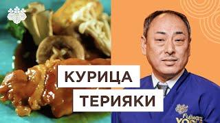 Незаменимое блюдо Японской кухни: курица Терияки от Йоши Фудзивара!