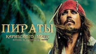 Пираты Карибского моря: Мертвецы не рассказывают сказки лучший трейлер.